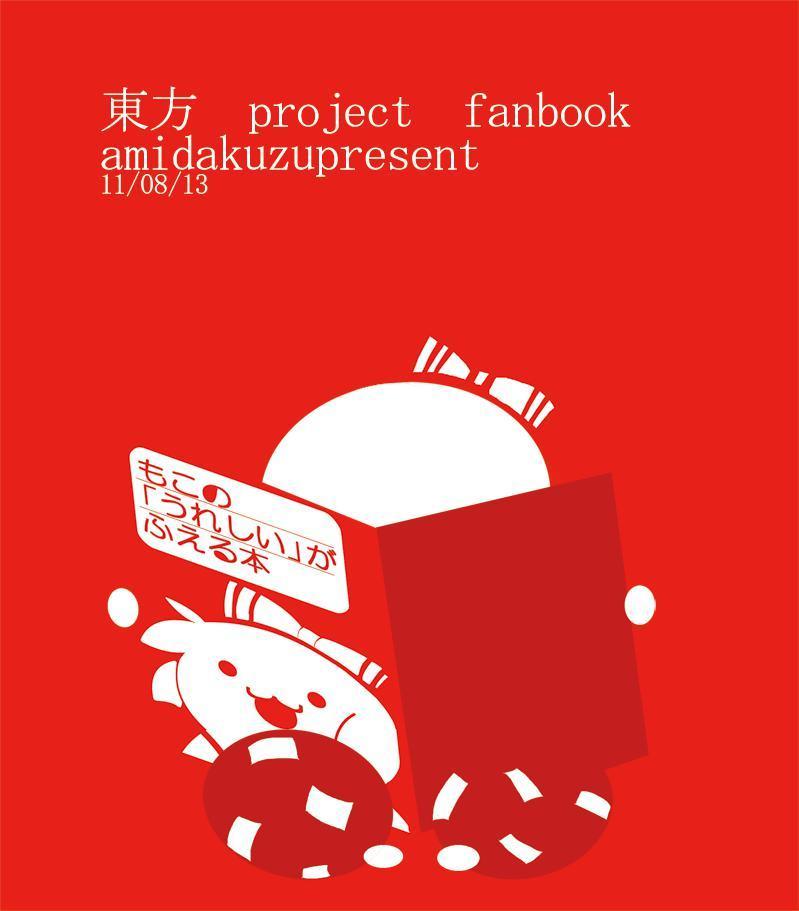 """P站画师作品C80也增加了这个""""高兴""""的会场限定书"""