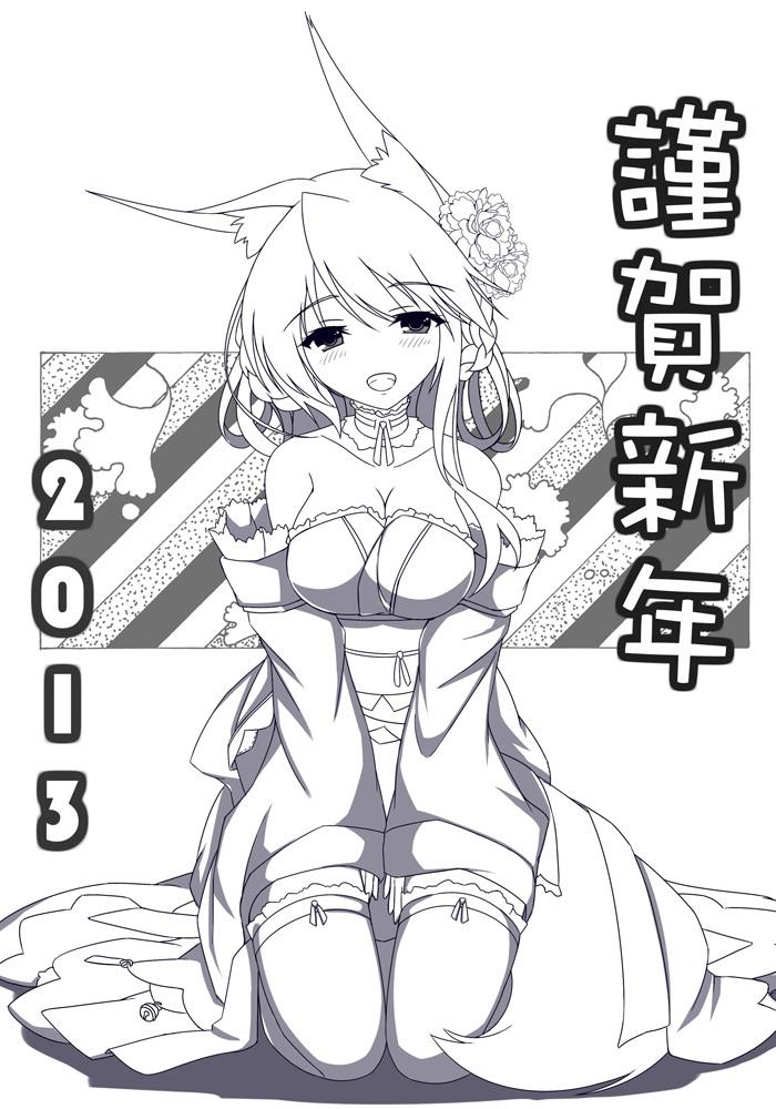 P站画师作品Happy New Year 2013