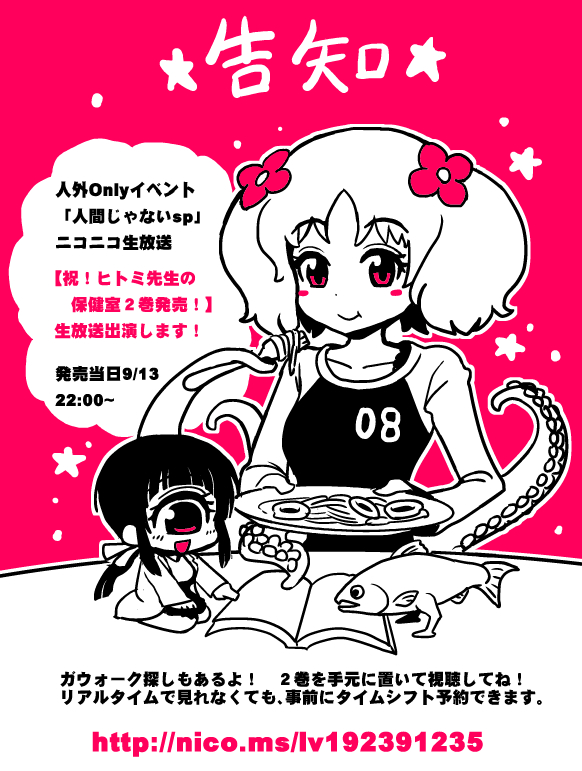 P站画师作品【告知】ヒトミ先生2巻発売記念ニコ生出演