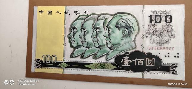 P站画师作品_正在创作第图套人民币画